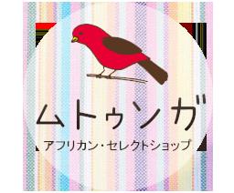 ムトゥンガのショップロゴ